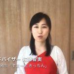自己紹介動画が完成しました(金沢市子連れ料理教室・時短講座すまーときっちん)