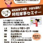 石川県白山市で時短家事セミナー開催!共働き夫婦の時間・お金節約術(参加費無料) 2019年9月8日(日)