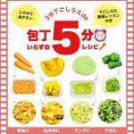 3月5日発売・野菜のおかずに悩む忙しいママ向け時短料理「3分下ごしらえde包丁いらずの5分レシピ」動画レッスン付き