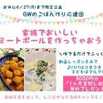 【4月27日まで限定】3000円のサポート無料プレゼントでGWのごはんづくり応援団!家族でミートボールを作っちゃおう