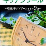 電子書籍「時間が生まれるキッチンツール」を出版いたしました(時短アドバイザー佐藤智実)
