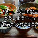 夕飯の献立の悩みから解放!時短・簡単・野菜が摂れる子どもに人気の一汁三菜 夜・晩ごはんレシピ