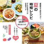 【7/20発売】夏の時短レシピ 健康献立で免疫力アップ!15分でメイン+副菜が作れるスマホレシピ